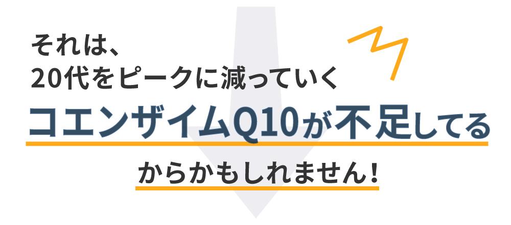 コエンザイムQ10の不足