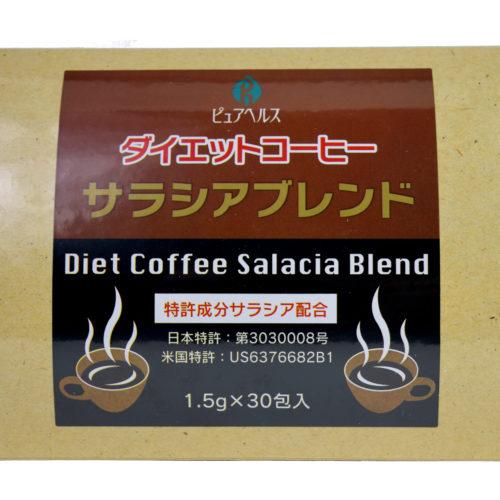 ダイエットコーヒー サラシアブレンド 30包 パッケージ