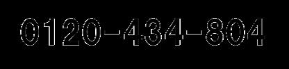 0120-241-241